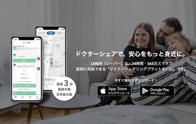 株式会社AGREE(医療相談アプリ運営)